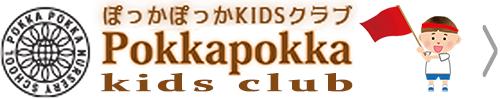 ぽっかぽっかKIDSクラブ